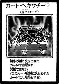 File:CardHexative-JP-Manga-R.png