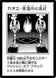 File:DarkMagicRitual-JP-Manga-DM.png