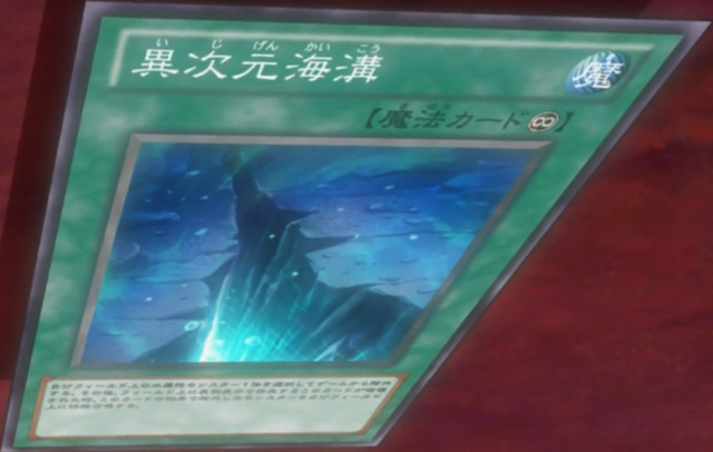 File:DifferentDimensionDeepseaTrench-JP-Anime-ZX.png