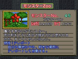 File:FlowerMan-CapMon-MCBB-JP-VG.png