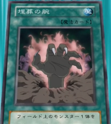 File:GraveArm-JP-Anime-DM.png