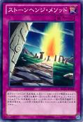StonehengeMethods-REDU-JP-C