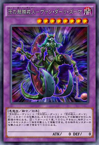 File:ThornOverserverVandarlizuma-JP-Anime-AV.png
