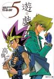 Yu-Gi-Oh! bunkoban - Volume 005
