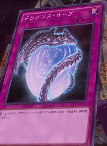 File:DragonsOrb-JP-Anime-MOV3.png