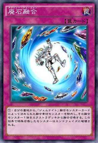 File:FragmentFusion-JP-Anime-AV.png