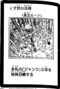 ScrapIronWelding-JP-Manga-5D