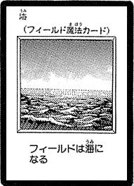 File:Umi-JP-Manga-DM.png