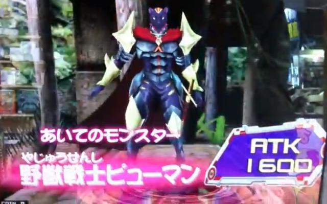 File:BeastWarriorPuma-DT-JP-VG-NC-2.png