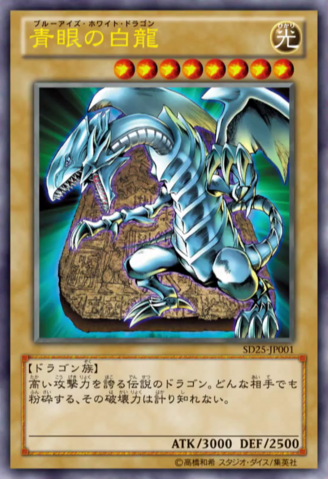 File:BlueEyesWhiteDragon-SD25-JP-OP.png