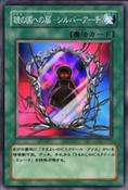 DoortoMirrorland-JP-Anime-GX