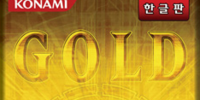 Gold Series (OCG)