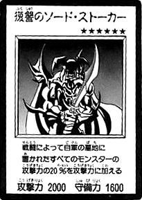 File:Swordstalker-JP-Manga-R.jpg