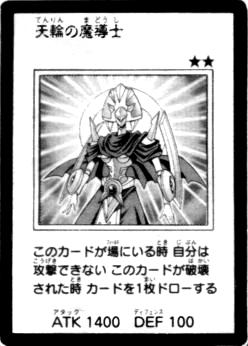 File:CelestialMage-JP-Manga-5D.png
