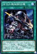 AncientGearCatapult-SR03-JP-SR