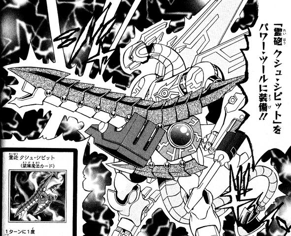File:SpiritCannonKushuSipit-JP-Manga-5D-NC.png