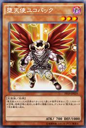 File:DarklordUkoback-PP19-JP-OP.png