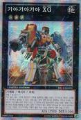 GeargiagearGigantXG-DS14-KR-EScR-LE