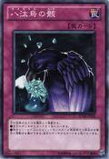 LegacyofYataGarasu-SD19-JP-C