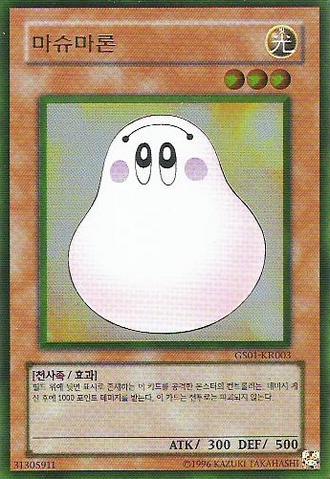 File:Marshmallon-GS01-KR-GUR-UE.png