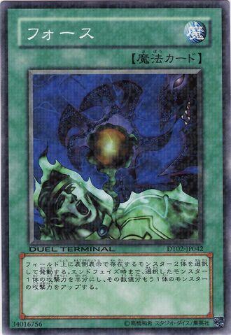 File:Riryoku-DT02-JP-DNPR-DT.jpg