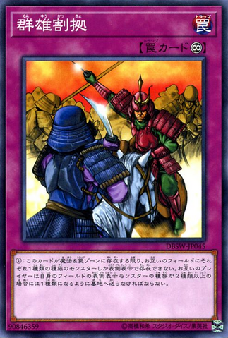File:RivalryofWarlords-DBSW-JP-C.png