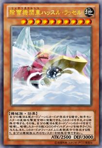 File:SnowPlowHustleRustle-ZDC1-JP-VG.png