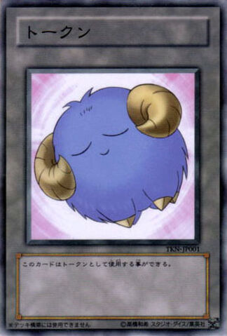 File:Token-TKN-JP-C-SheepBlue.jpg