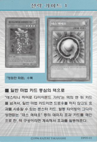 File:StrategyCard1-DP05-KR.png