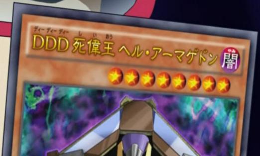 File:DDDDoomKingArmageddon-JP-Anime-AV.png