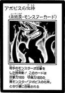 EmbodimentofApophis-JP-Manga-DM