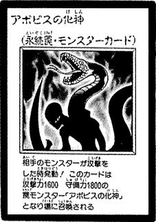File:EmbodimentofApophis-JP-Manga-DM.png