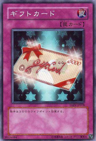 File:GiftCard-TAEV-JP-C.jpg