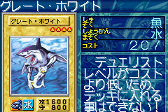 File:GreatWhite-GB8-JP-VG.png