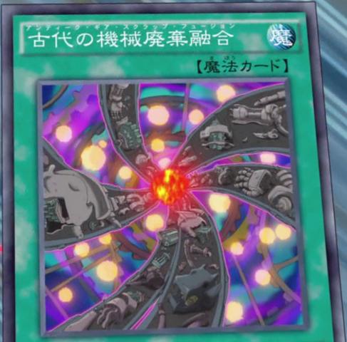 File:AncientGearScrapFusion-JP-Anime-AV.png
