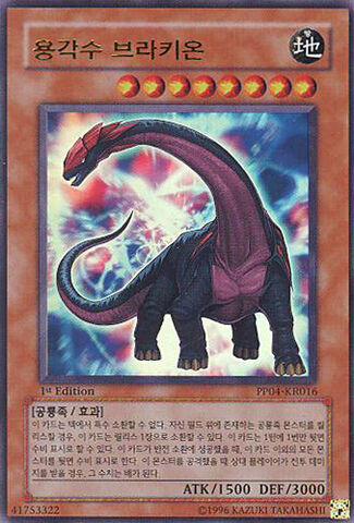 File:SauropodBrachion-PP04-KR-UR-1E.jpg