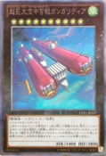 SkypalaceGangaridai-CPZ1-JP-CR