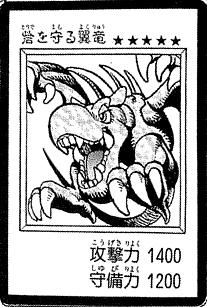 File:WingedDragonGuardianoftheFortress-JP-Manga-DM.png