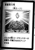 BlackRoseSeed-JP-Manga-5D