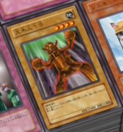 File:Inpachi-JP-Anime-GX.png