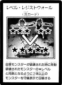 File:LevelResistWall-JP-Manga-R.jpg