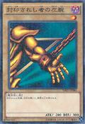 LeftArmoftheForbiddenOne-MB01-JP-MLR