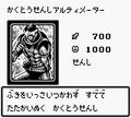BattleWarrior-DM1-JP-VG.png