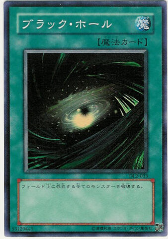 File:DarkHole-DL2-JP-SR.jpg