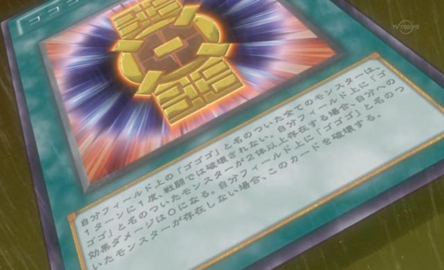 File:GogogoTalisman-JP-Anime-ZX.png
