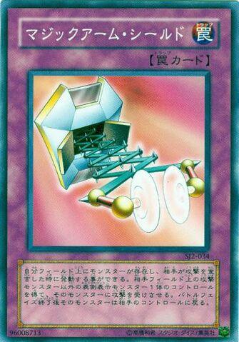 File:MagicalArmShield-SJ2-JP-C.jpg