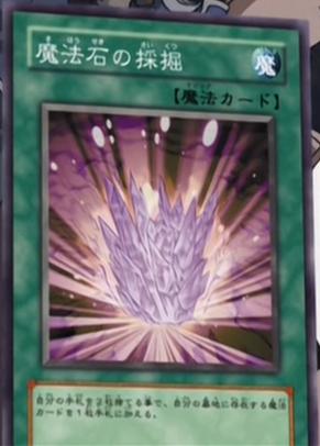 File:MagicalStoneExcavation-JP-Anime-GX.png