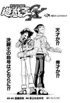 YuGiOh!GXChapter004