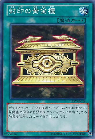File:GoldSarcophagus-15AY-JP-C.png