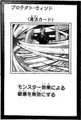ProtectiveWind-JP-Manga-AV
